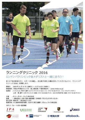 running_clinic_2016_1600803