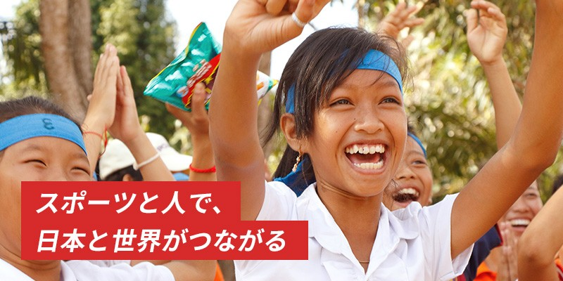 スポーツと人で、日本と世界がつながる