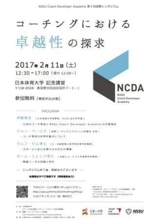 第4回NCDA国際シンポジウム開催のご案内