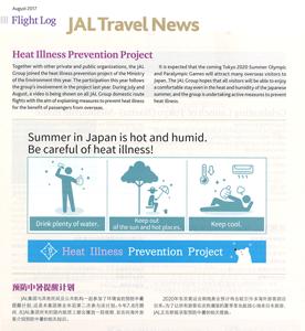 「ワールド声かけ隊」スポーツ観戦時や観光シーンにおける訪日外国人に向けた熱中症予防啓発活動2