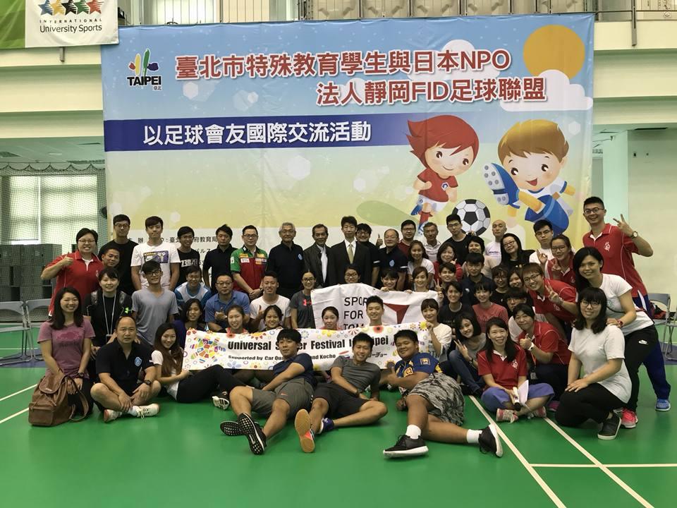 Universal Soccer Festival in Taipei (台湾における知的障がい生徒のためのサッカー教室)1