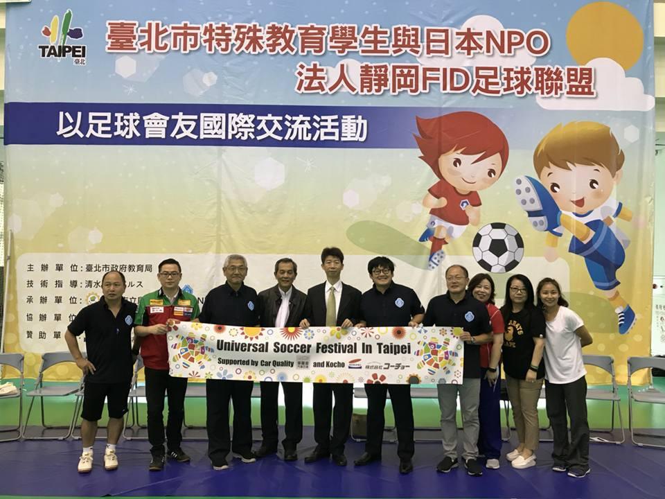 Universal Soccer Festival in Taipei (台湾における知的障がい生徒のためのサッカー教室)3
