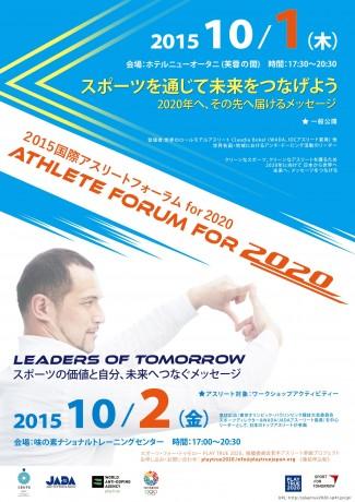2015国際アスリートフォーラムfor 2020