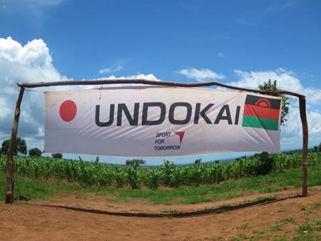 マラウイにおける「UNDOKAI」「ラジオ体操」の実施1