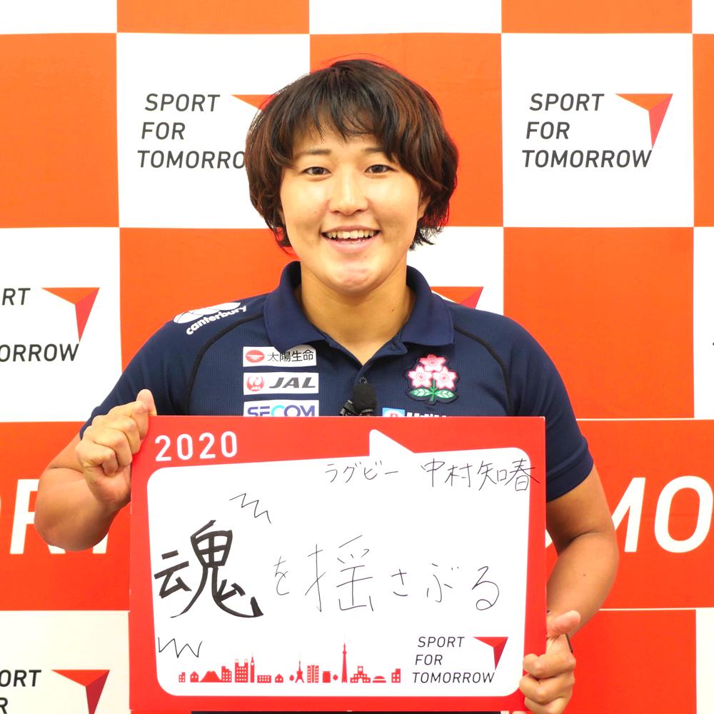 Nakamura Chiharu