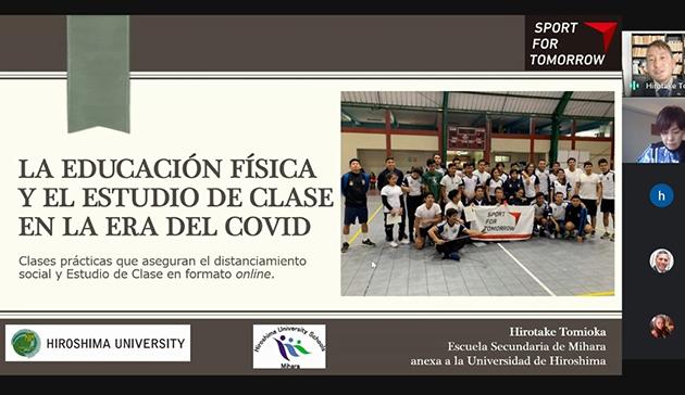 オンラインイベント 『第2回日・ペルー授業研究研修会 ~ポストコロナ社会における体育授業と授業研究への挑戦~』3