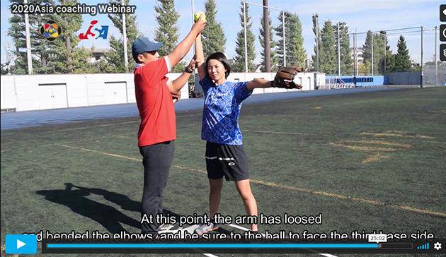 【スポーツ庁委託事業】JSC-JOC-NF連携オンライン事業(ソフトボール)<br />アジアコーチングウェビナー4