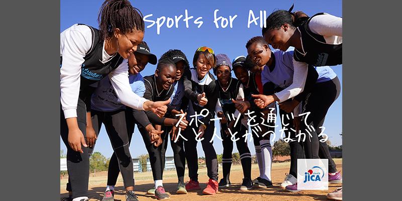 JICA スポーツと開発